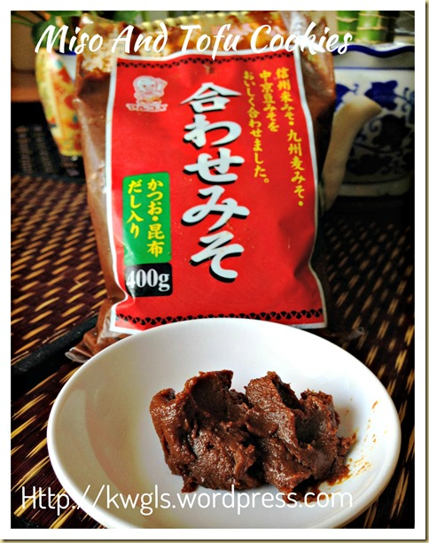 A Healthy, Vegetarian Cookie–Miso Tofu Cookies (味噌豆腐饼干 or 味噌豆腐ビスケット)