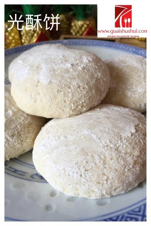 Chinese White Cakey Biscuit , Guang Su Pin or Kong Soh Peng (光酥饼,大福饼, 西樵大饼)