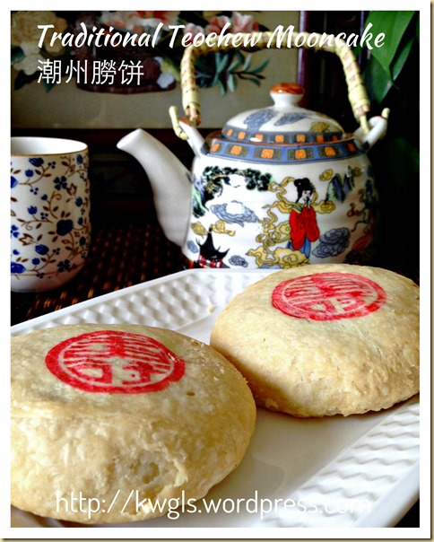 Teochew Traditional Moon cake (潮汕朥饼)