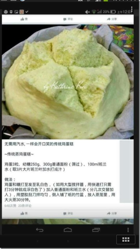 Simplest Traditional Jidangao or Steamed Sponge Cake  (简易传统鸡蛋糕)