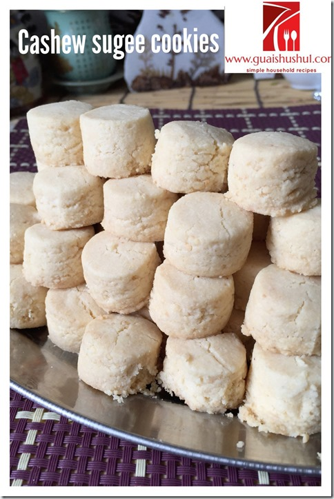 Chinese New Year Recipes: Cashew Sugee Cookies (腰豆苏吉饼)