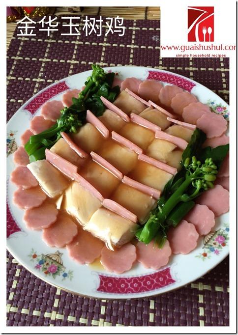 Famous Chinese Recipes: Ham and Chicken Dish aka Yuk Lan Gai (年菜: 金华玉树鸡)