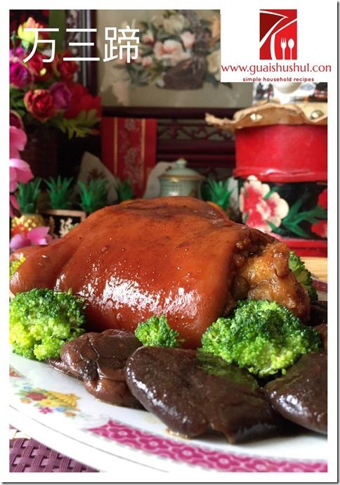Famous Chinese Recipe: Wansan Pork Knuckles (苏菜之: 万三蹄)