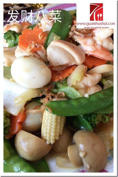 Classic Chinese Mixed Vegetable Dish aka Cha Chap Chye (中式炒什菜)