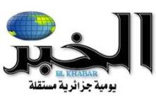 El Khabar - elkhabar - Journal el khabar - elkhabar Algérie - الخبر الجزائري - جريدة الخبر اليومي الجزائري