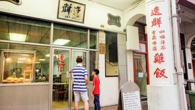 逸群雞飯-海南雞-新加坡-美食-推薦-city hall-政府大廈-bugis-武吉士-傳統-正宗-道地-地鐵