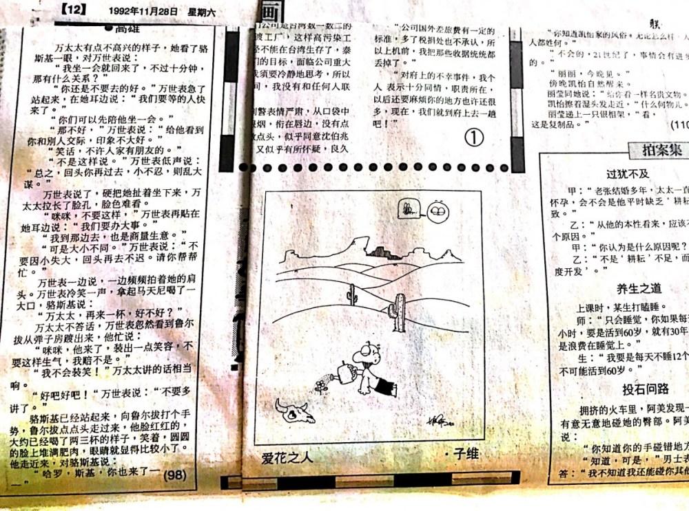 Chinese Comics Manhua #14