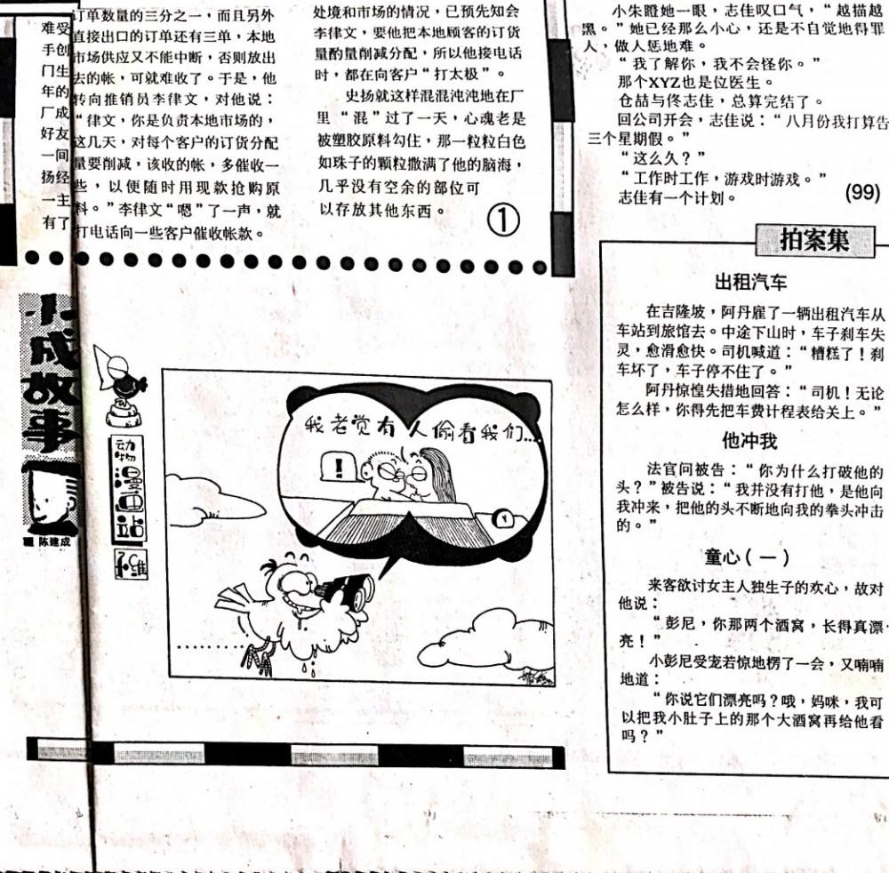 Chinese Comics Manhua #26
