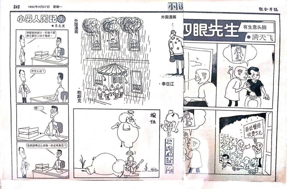 Chinese Comics Manhua #7