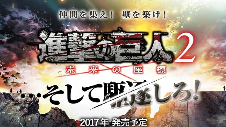 spot de Attack on Titan 2: Future Coordinates