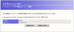 お名前.com 移転承認画面 02