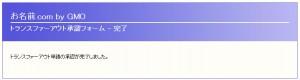 お名前.com 移転承認画面 03