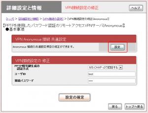 NVR500 PPTP設定 03