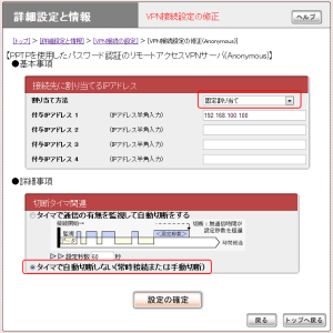 NVR500 PPTP設定 04