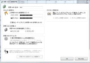SoftEther VPN 仮想HUB作成画面