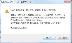 SoftEther VPN ローカルブリッジ確認画面 01