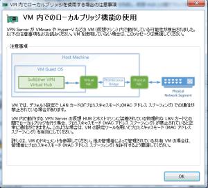 SoftEther VPN ローカルブリッジ確認画面 02