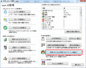 SoftEther VPN SecureNAT設定画面 01