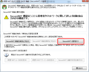 SoftEther VPN SecureNAT設定画面 02