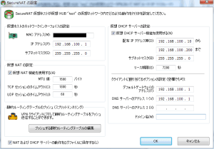 SoftEther VPN SecureNAT設定画面 03