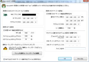 SoftEther VPN SecureNAT設定画面 03