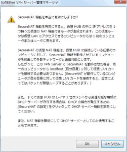 SoftEther VPN SecureNAT警告画面