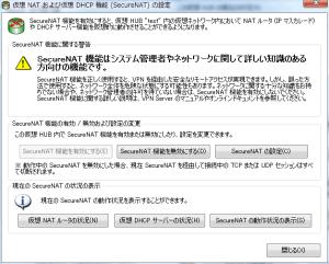 SoftEther VPN SecureNAT動作確認画面
