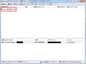 SoftEther VPN Client 新規追加画面 01