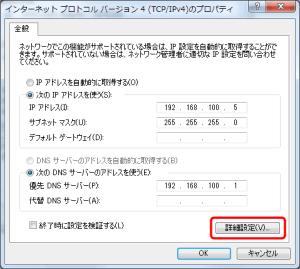 SoftEther VPN クライアント IPv4設定画面 01
