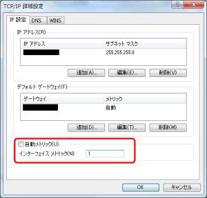 Windows  NIC IPv4設定画面