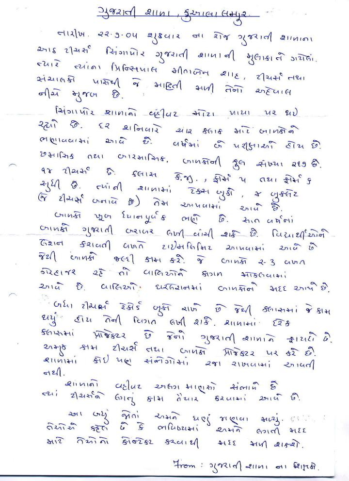 my childhood memories essay in gujarati docoments ojazlink essay about the mother daily life on my