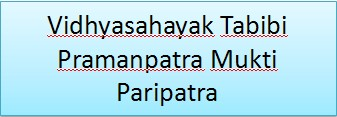 Vidhyasahayak Tabibi Pramanpatra Mukti Paripatra
