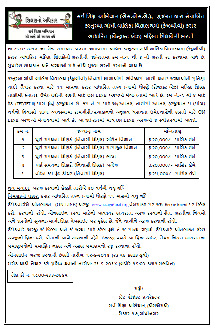 KGBV Recruitment 2014