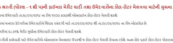 Vidhyasahayak Bharti Std 1 to 5 Second Round Declared
