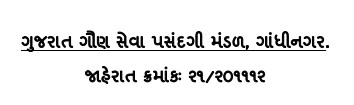 Gujarat Gaun Seva Pasandgi Mandal Typist Result
