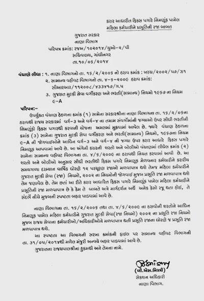 Karar Aadharit Fix Pagari Mahila Karmchari Prasuti Raja Babat