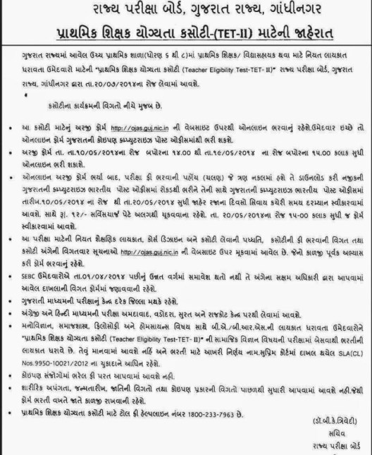 Gujarat TET 2 Exam 2014 Notification