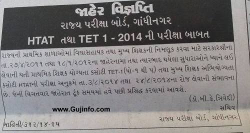 HTAT and TET 1 Exam Date 2014