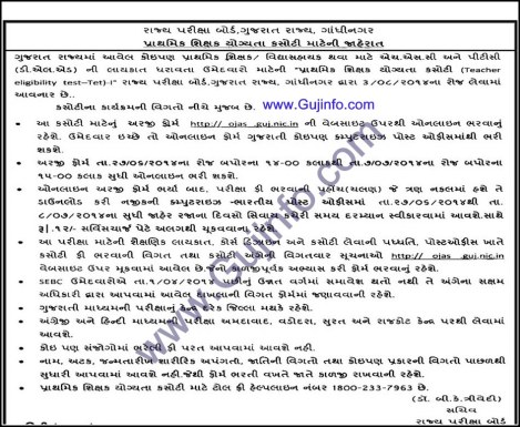 TET 1 2014 Exam Notification