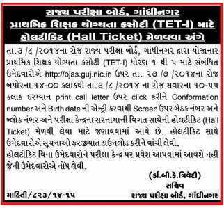 TET 1 Exam Hall Ticket 2014