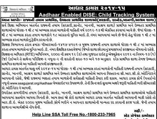 Aadhar DISE 2014-15 Important Notification