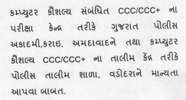 CCC Exam Valid Center For Gujarat Police Department