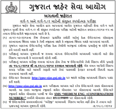 GPSC Class 1-2 Recruitment 2014 Important Notification