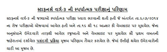 Gujarat Staff Nurse Exam Result 2014