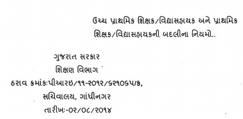 Primary Teacher Badli Niyam Sudharo Circular Date 02-08-2014