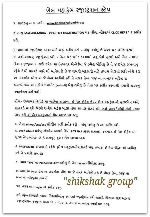 Khel MahaKumbh 2014 Online Registration