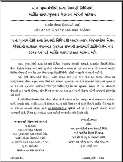 Kanya Kelavani Nidhi Sahay 2014-15