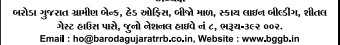 BGGB 80 Peon Recruitment 2014