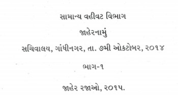 Gujarat Government Holidays List 2015