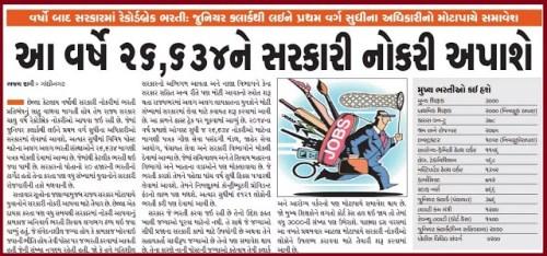 Gujarat Government Upcoming Jobs 2014